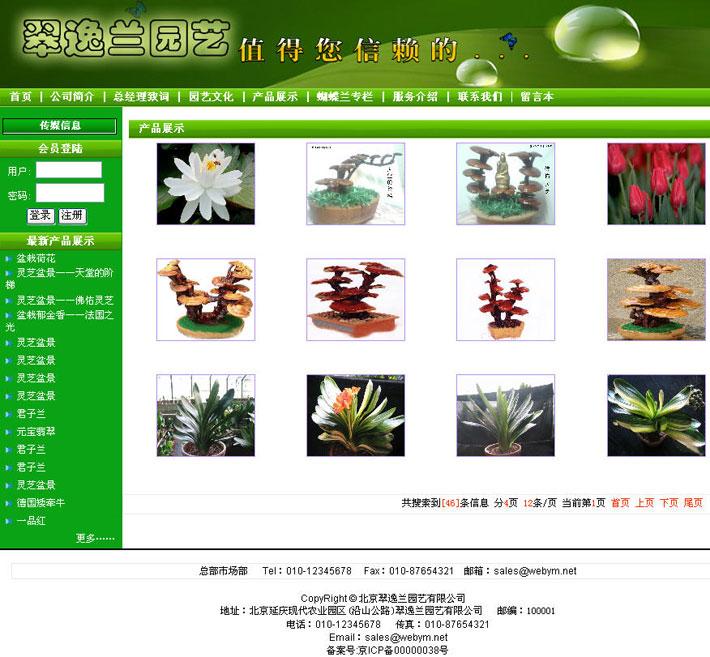 园艺花卉展示截图