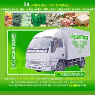 蔬菜配送中心网站源码