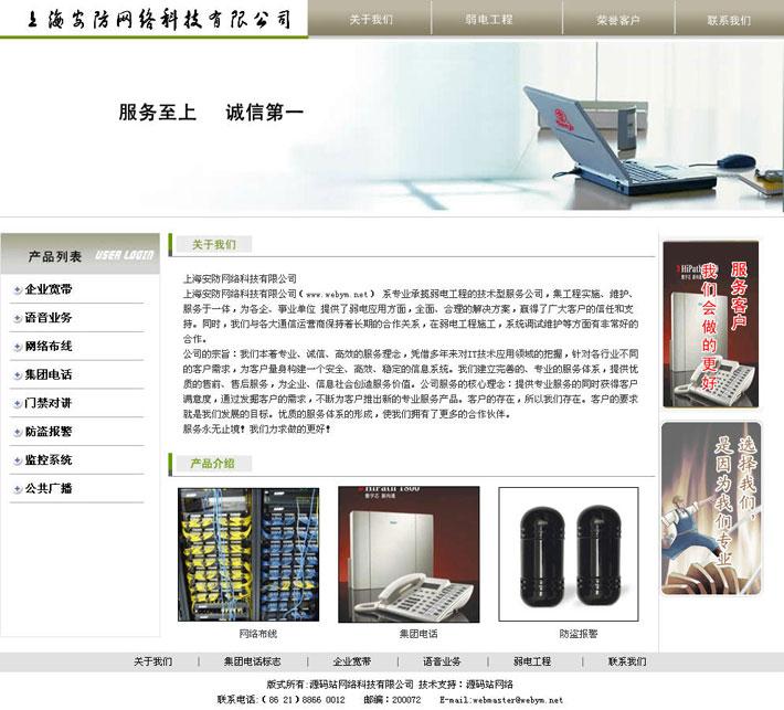 安防网络科技公司首页