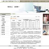 安防产品展示页
