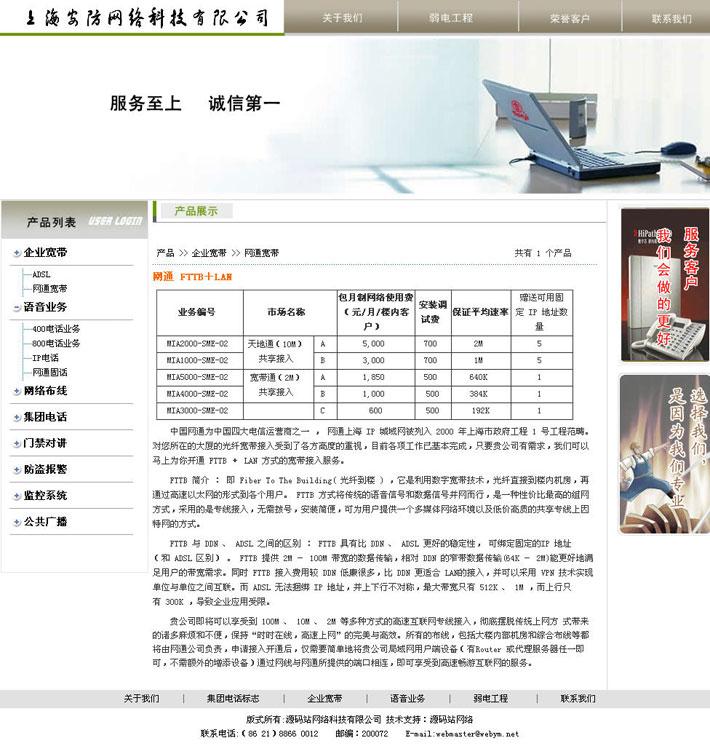 安防公司产品展示页