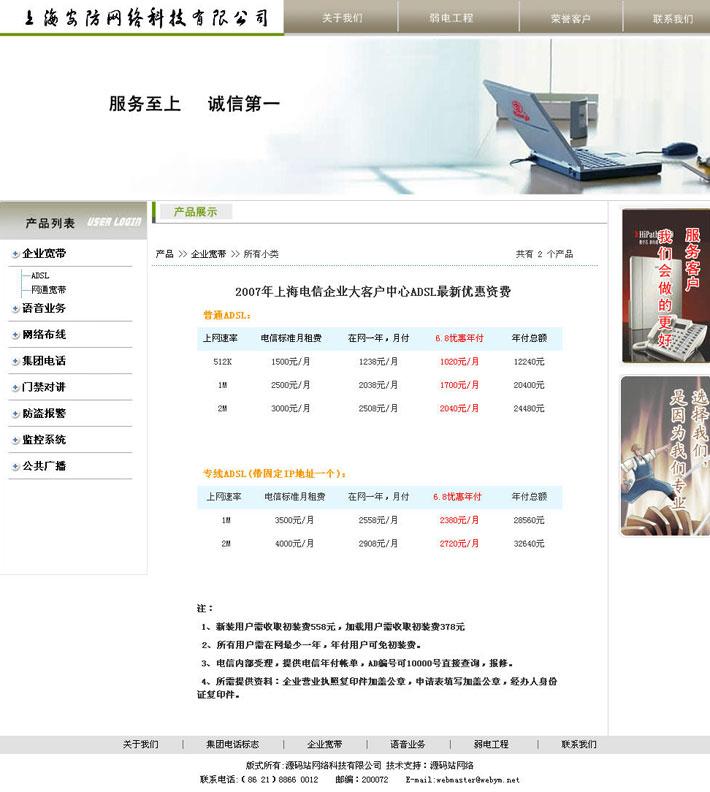 安防网络科技产品分类页