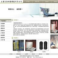 安防网络公司源码
