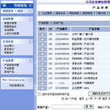 安防企业网站后台页
