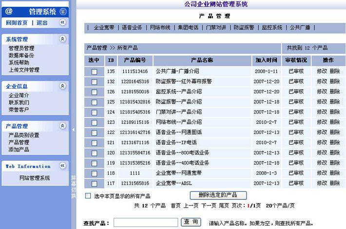 安防科技公司网站后台页面