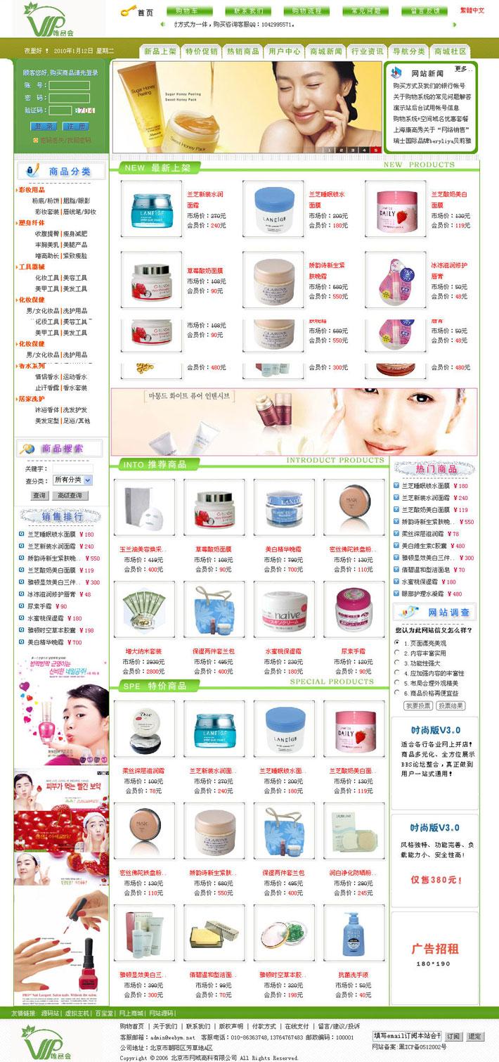 化妆品购物网站首页