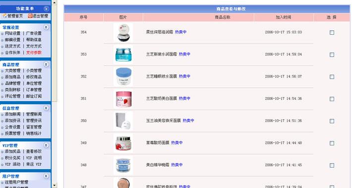 化妆品购物网站后台页原始图