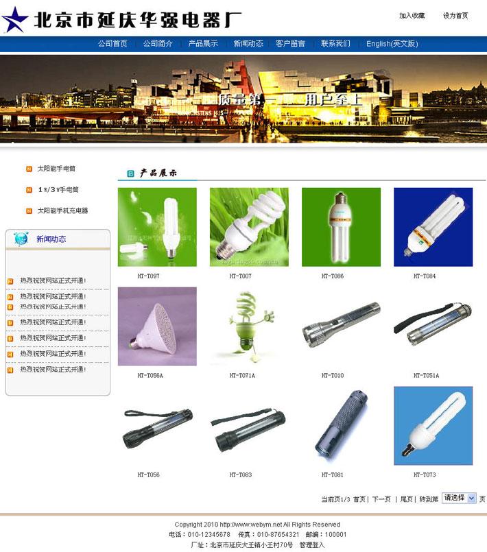 照明电灯厂产品展示页