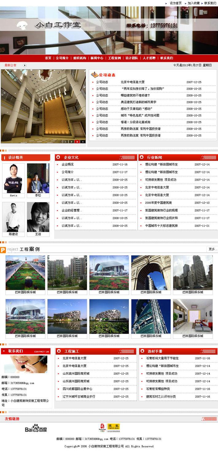 装饰公司网站首页截图