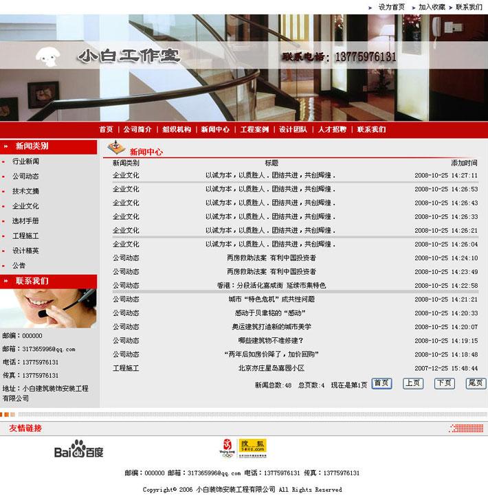 装饰安装公司网站页面截图