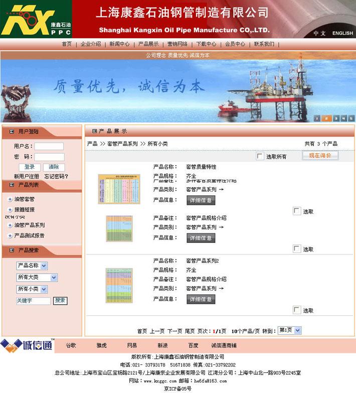 钢管产品展示页面截图