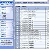 钢管公司网站后台页面缩略图