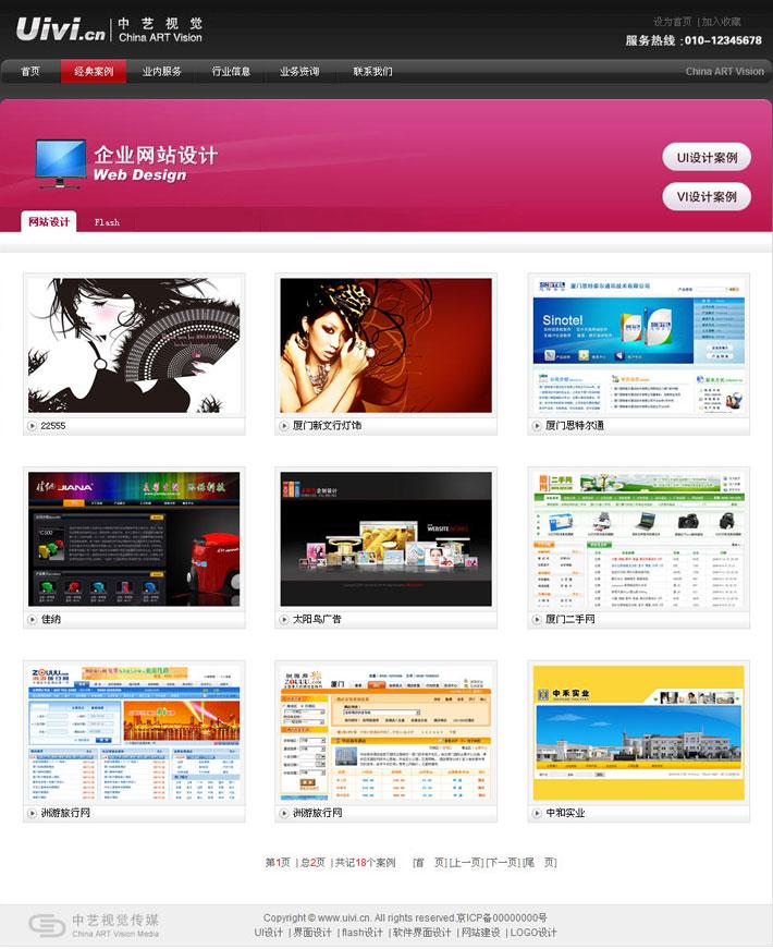 视觉网站设计页面截图