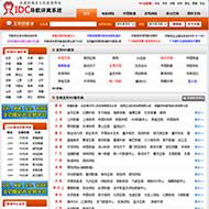 IDC评测系统源码