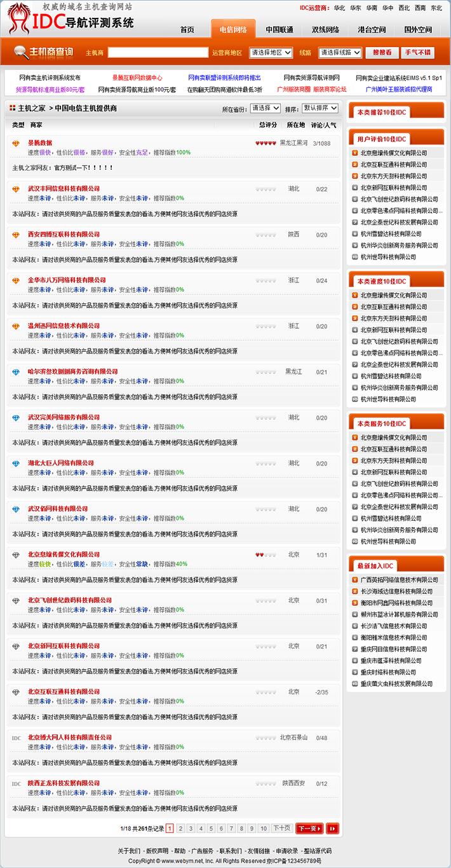 域名主机评测网站源程序