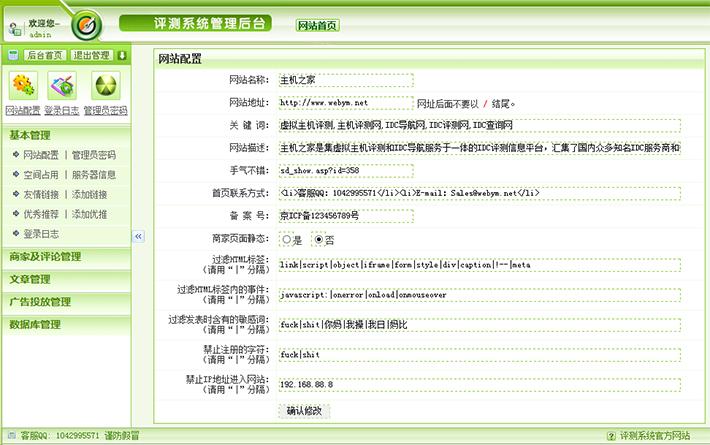 idc导航评测网站后台管理系统