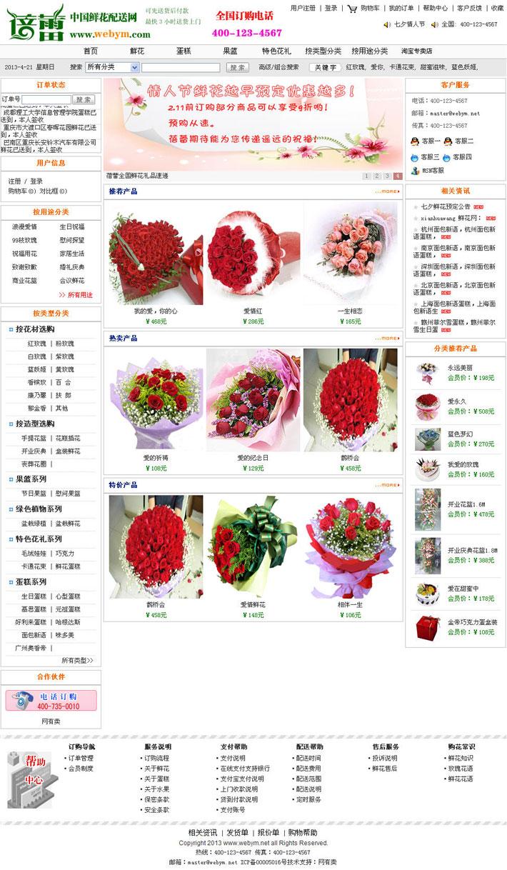 网上花店网站源代码