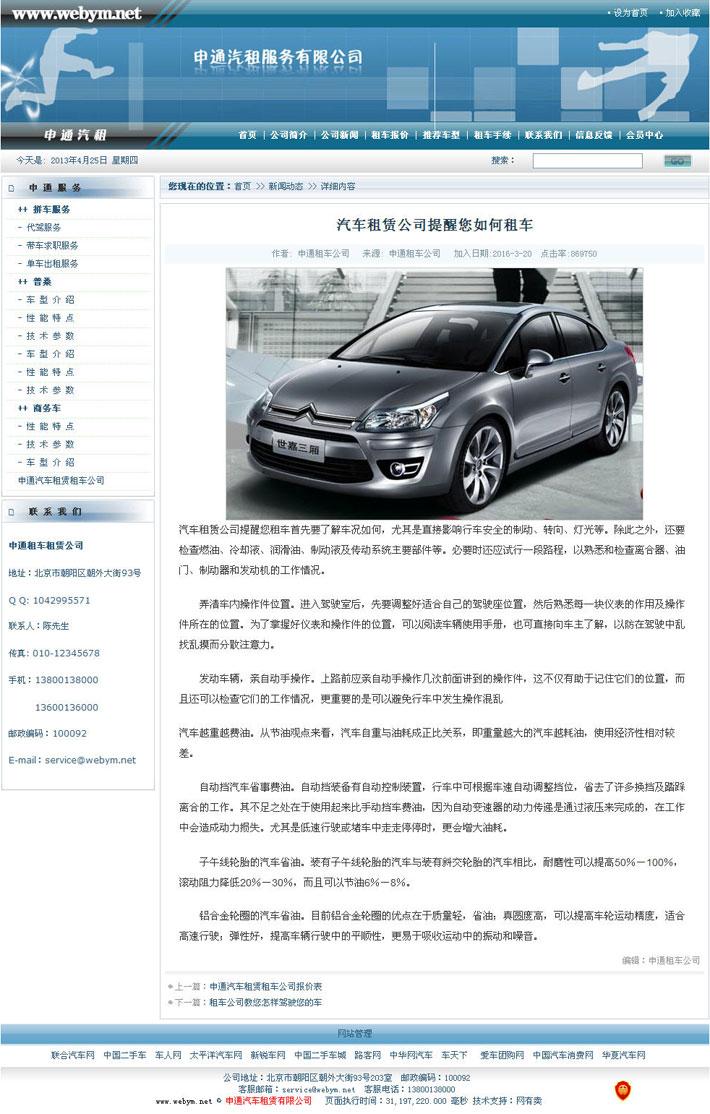 租车企业网站源码