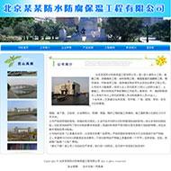 防水工程网站源码