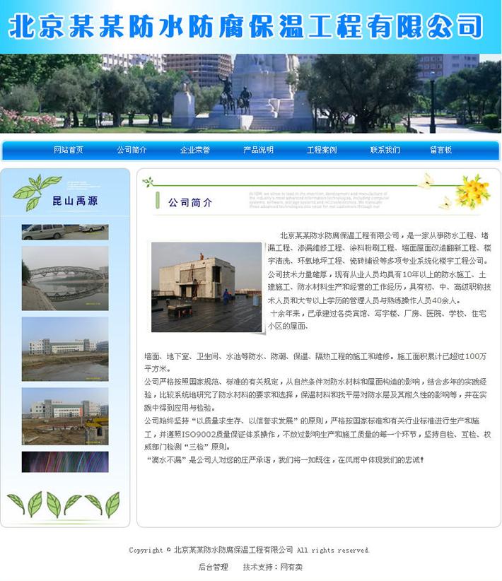 防水保温工程公司网站