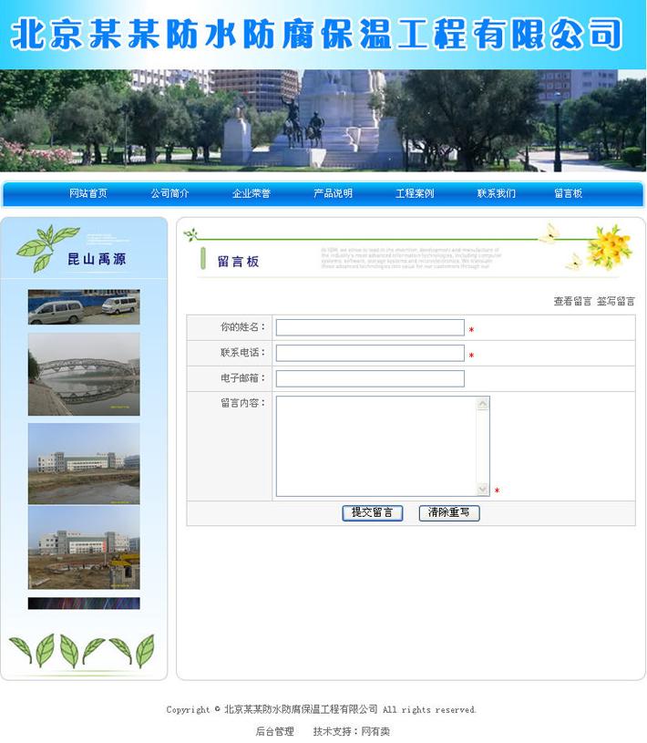 防水保温企业网站建设程序