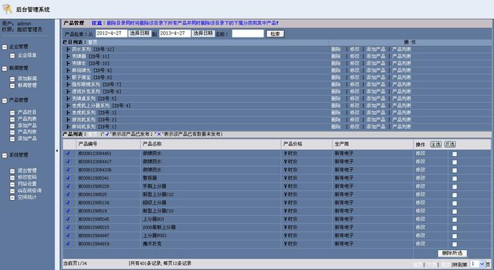 娱乐道具网站后台管理系统
