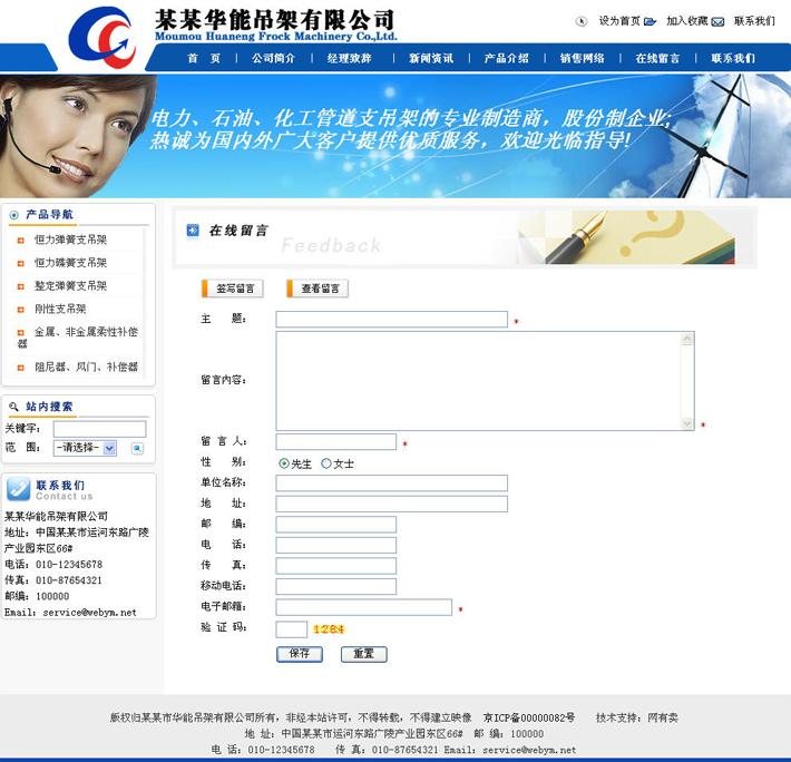 吊架企业网站程序