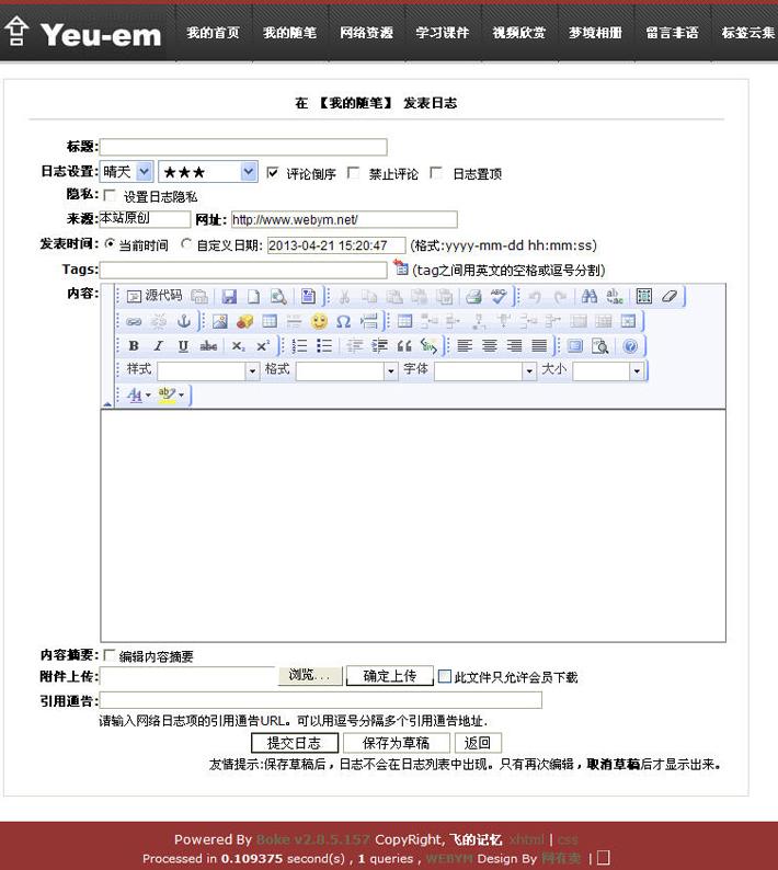 个人主页网站源代码