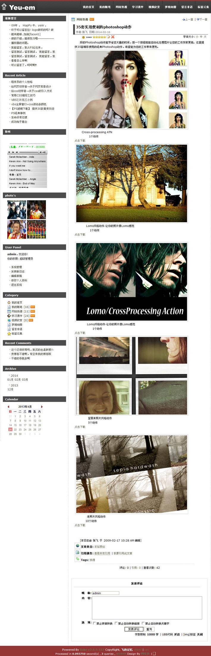 个人博客网站程序