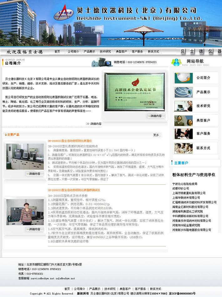 仪器公司网站制作源程序