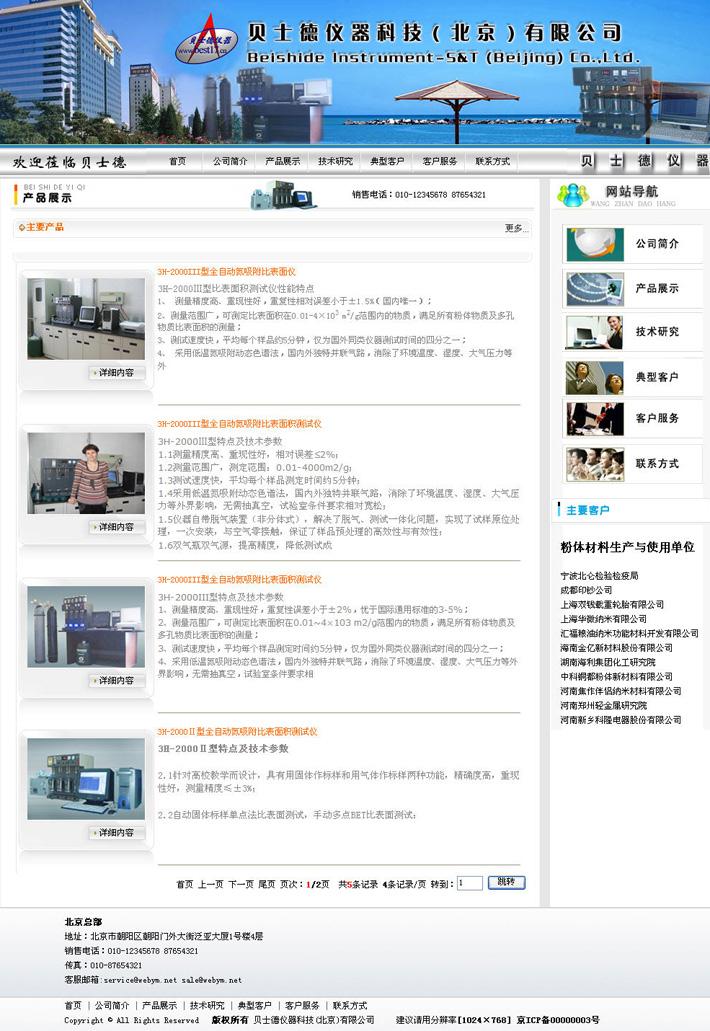 仪器企业网站建设源代码