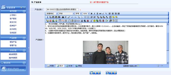 仪器公司网站后台管理系统