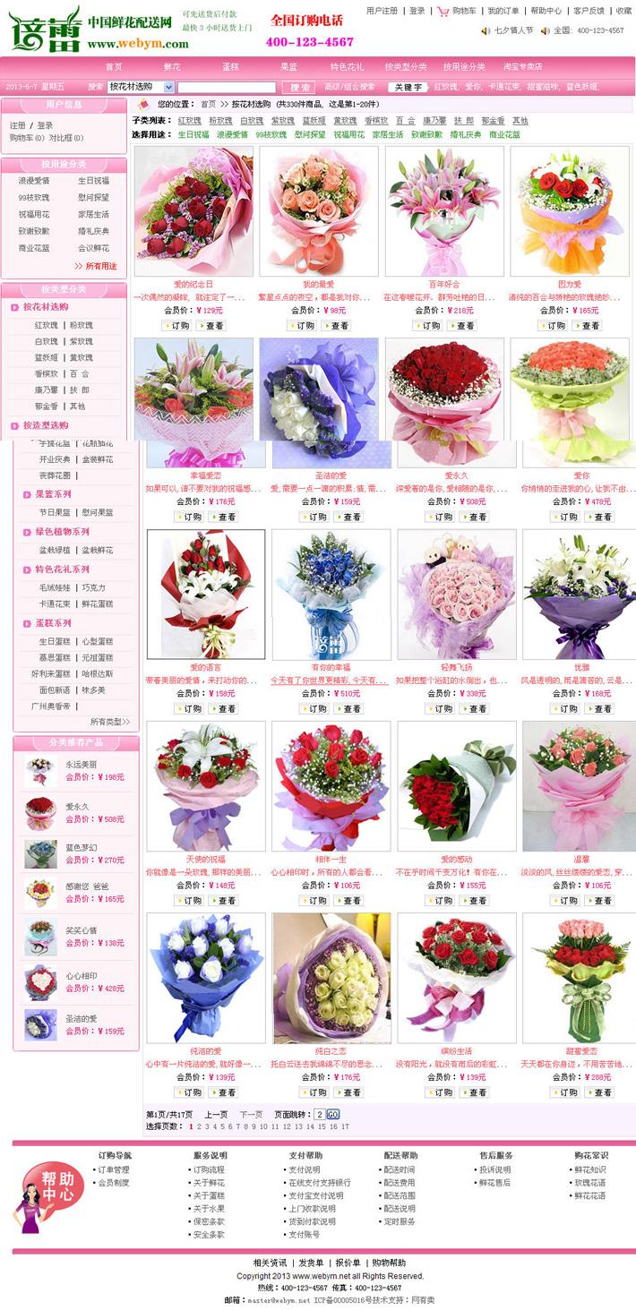 粉色鲜花预定网站源代码