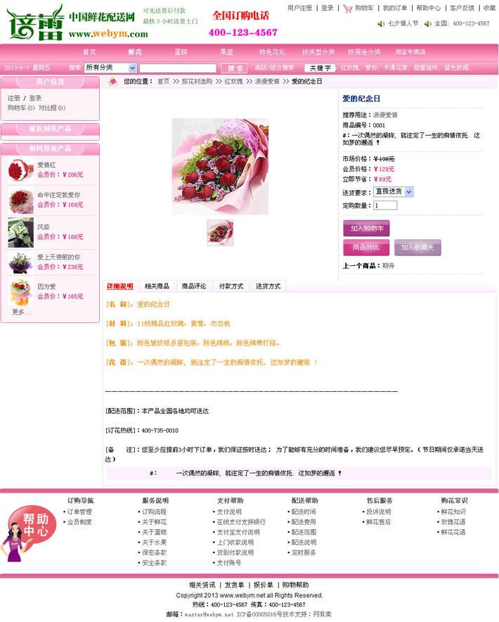 鲜花预定网整站源码