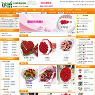 鲜花网店源码