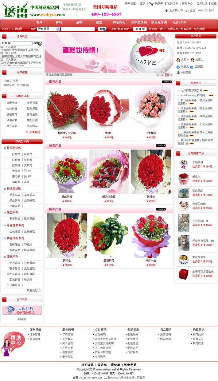 网上卖花的网站制作程序