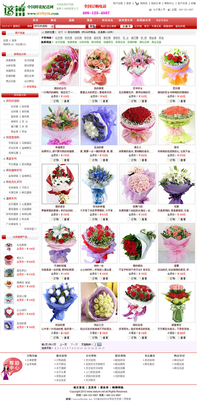 卖花网站源代码