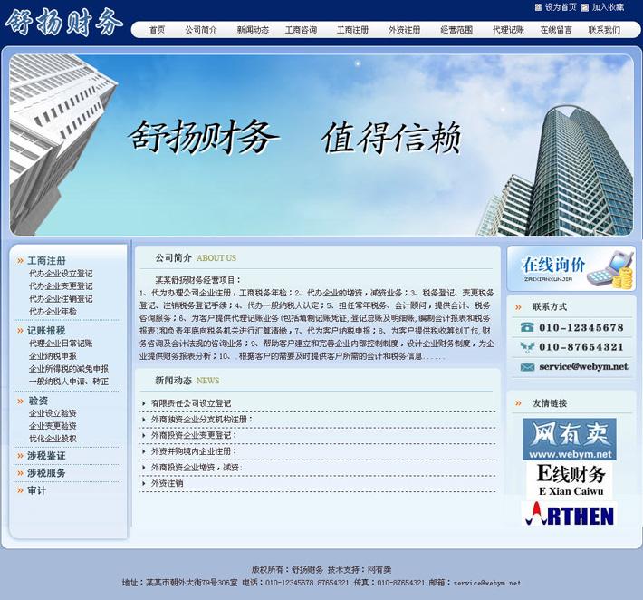 代账会计公司网站