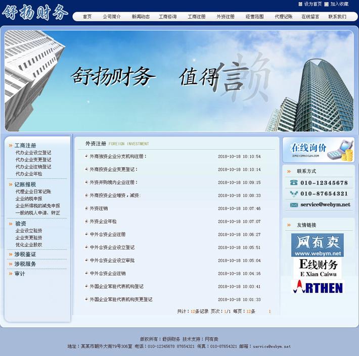代理记账公司网站制作源代码