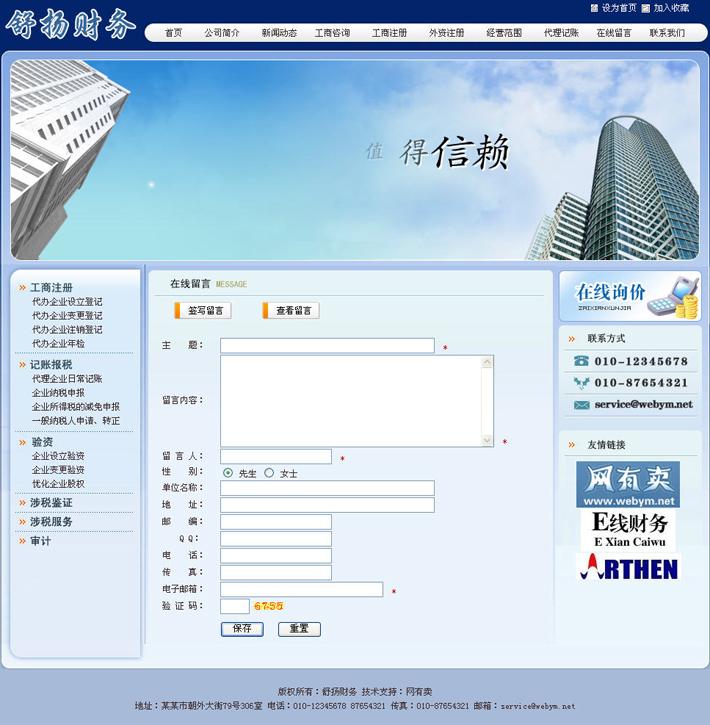 会计咨询服务公司网站源码