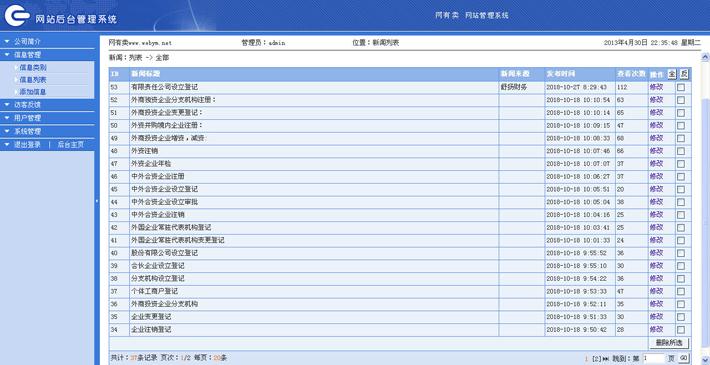 代账公司网站后台管理系统
