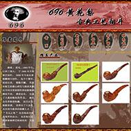 烟斗网站源码
