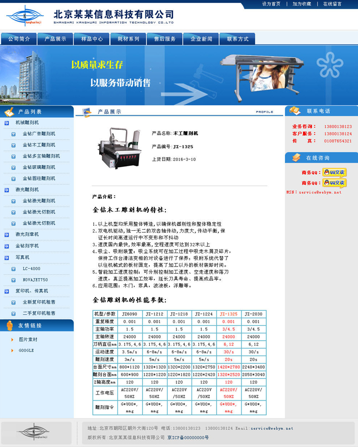 雕刻机械设备网站建设源代码