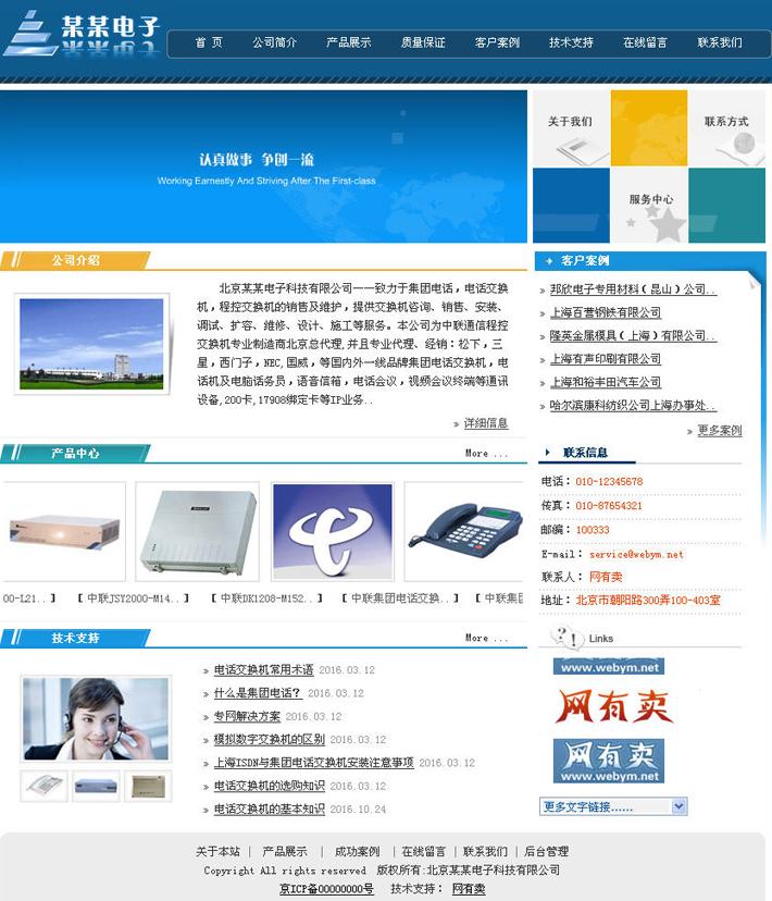电话交换机企业网站制作源代码