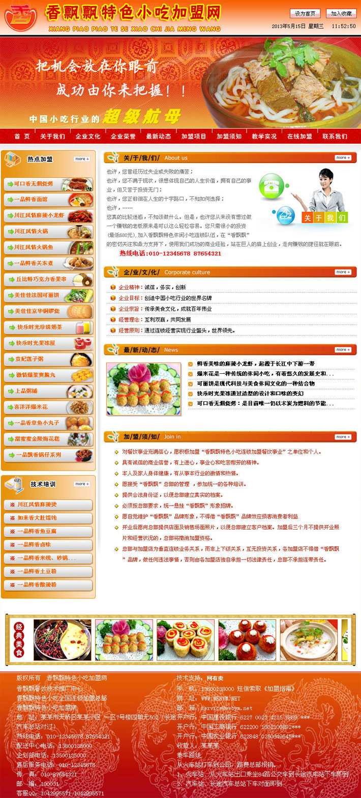 餐饮招商加盟网制作源码