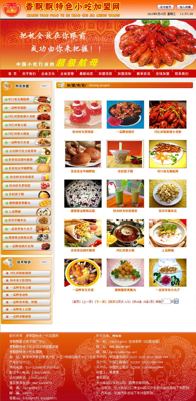 餐饮美食加盟网站设计模板