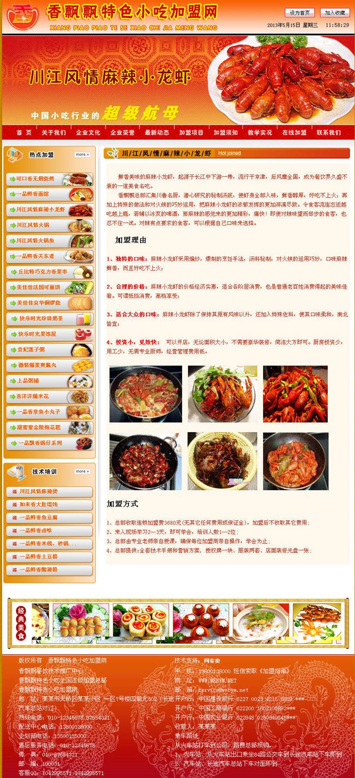 美食连锁网站建设程序