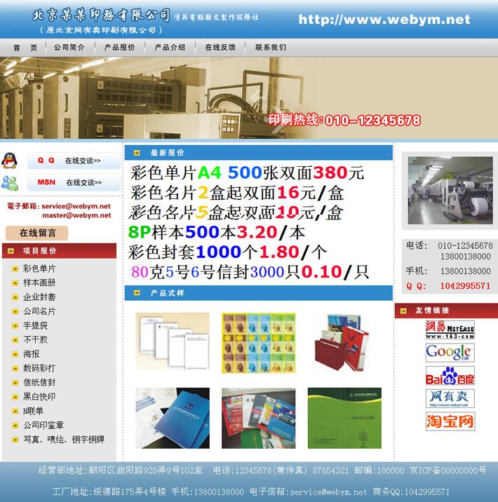 印刷公司网站制作源码