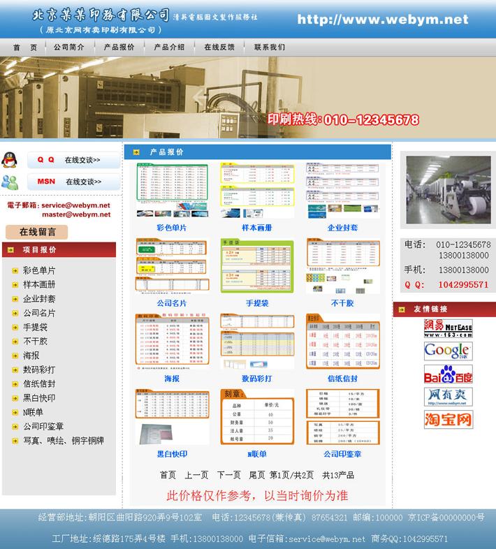 印务企业网站程序