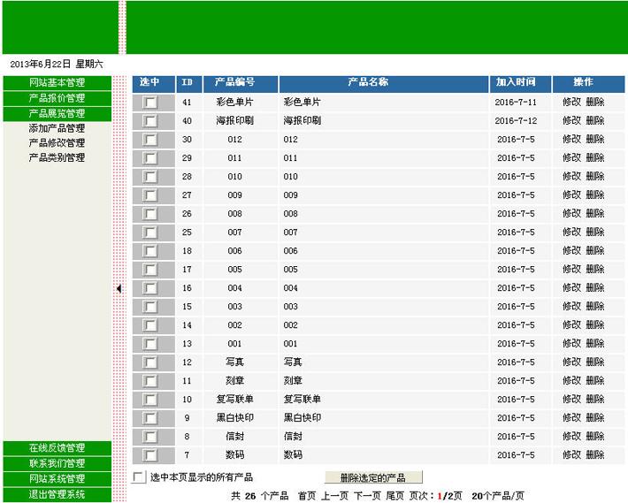 印务公司网站后台管理系统